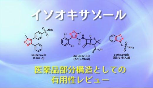 イソオキサゾール環の合成・医薬品構造としての有用性レビュー