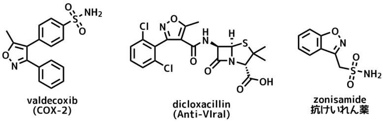 イソオキサゾールの医薬品構造