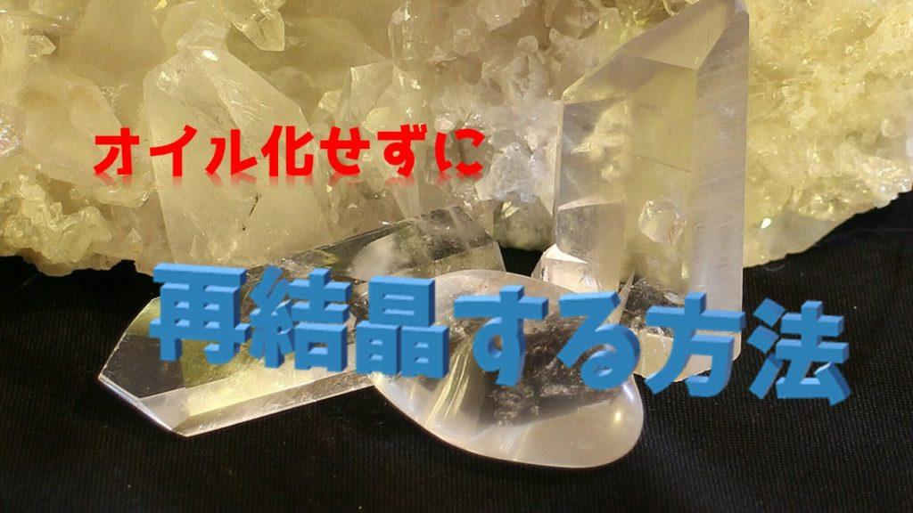 オイル化せずに再結晶する方法j