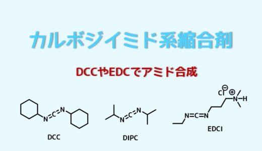 DCCやEDCによるアミド・ペプチド合成 - カルボジイミド系縮合剤