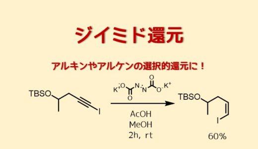 ジイミド還元 – ジイミドを使ったアルキンやアルケン等の多重結合の還元