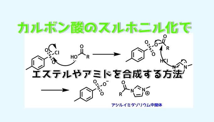スルホニル化でアミドの合成