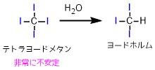 テトラヨードメタンは水と反応してヨードホルムに分解する