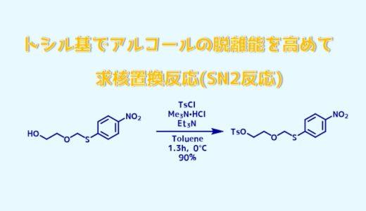 トシル基でアルコールの脱離能を高めて求核置換反応(SN2反応)