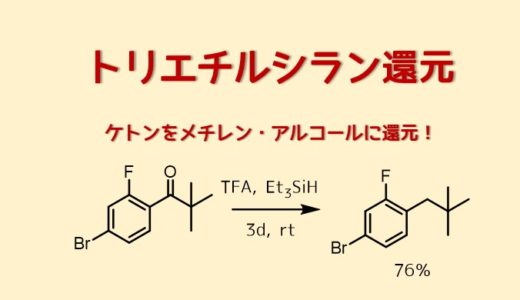 トリエチルシラン(Et3SiH)を使った還元反応