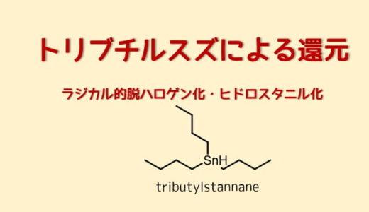 トリブチルスズを使った還元反応 有機水素化スズを使った反応