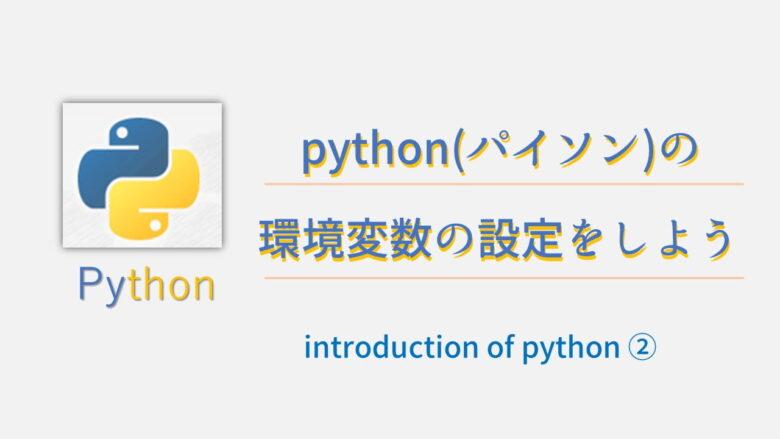 python(パイソン)の環境変数の設定をしよう!初めてのパイソン②