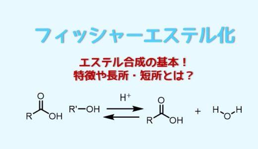 フィッシャーエステル化 酸触媒を使ったカルボン酸のエステル化