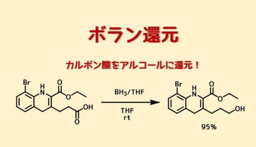 ボラン還元 カルボン酸をアルコールに還元!
