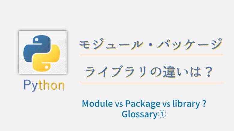 モジュールやパッケージ、ライブラリの違いとは? python