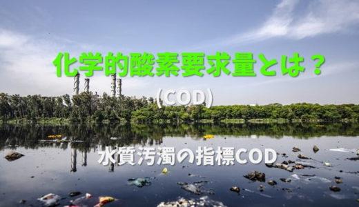COD 化学的酸素要求量の計算求め方をわかりやすく
