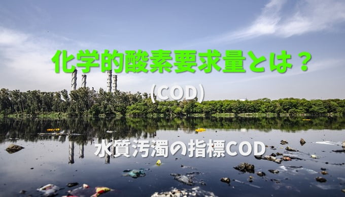 COD 化学的酸素要求量の計算求め方をわかりやすく | ネットdeカガク
