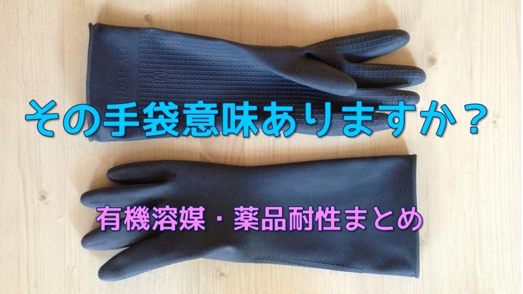 手袋の有機溶媒・薬品耐性