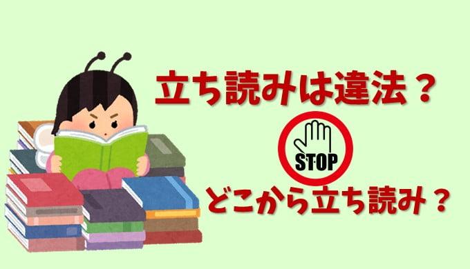 立ち読みは違法なの?