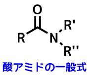 酸アミドの一般式