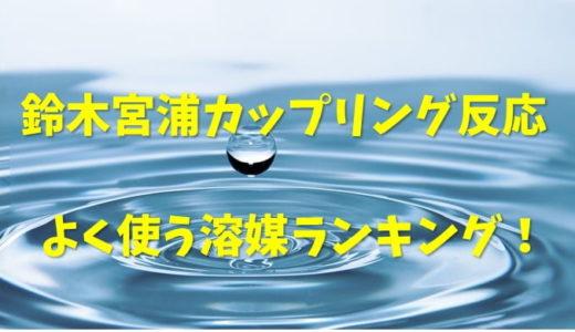 鈴木宮浦カップリングの溶媒は何を使うの?