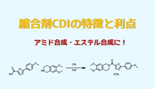 CDI-アシルイミダゾールを経由したアミド化・エステル化