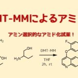 DMT-MMによるアミド エステルの合成