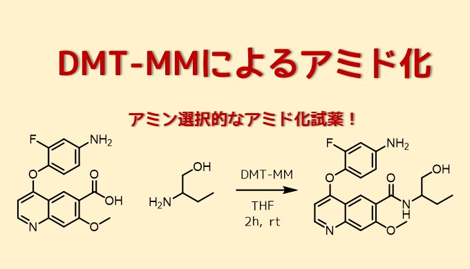 DMT-MMのアミド化