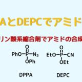 DPPAとDEPCによるアミド合成