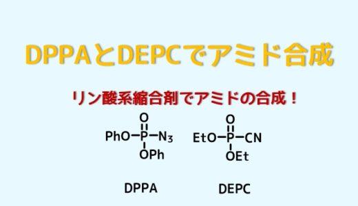 縮合剤DPPAやDEPCでアミド合成