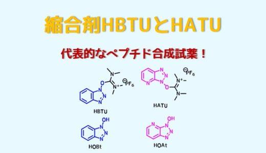 HBTUとHATU COMU・HOBt/HOAtによるペプチド・アミド合成