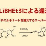 LiBHEt3による還元
