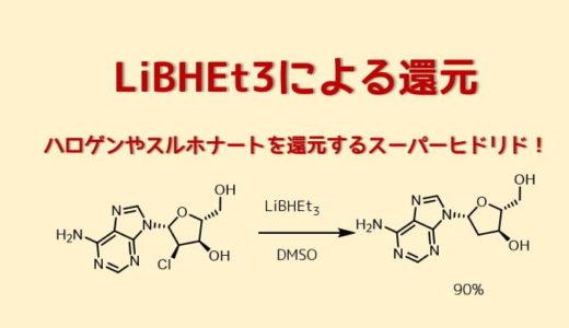 水素化トリエチルホウ素リチウム(LiBHEt3)はスーパーなヒドリド還元