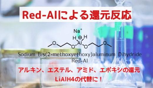 Red-Alを使った還元反応 LAHに代わるエステル、アミド、アルキンの還元!