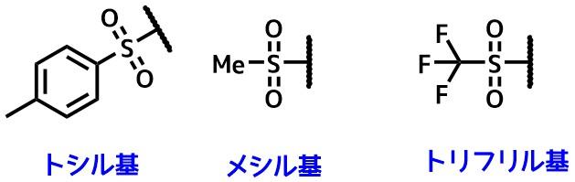 トシル基でアルコールの脱離能を高めて求核置換反応(SN2反応) | ネット ...