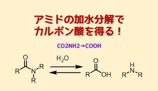 アミドの加水分解でカルボン酸を合成