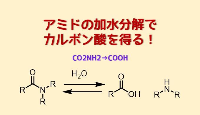 アミドの加水分解でカルボン酸eye