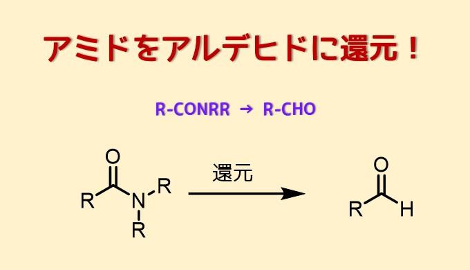 アミドを還元してアルデヒドを合成