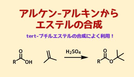 アルケン・アルキン+カルボン酸からエステル合成