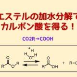 エステルの加水分解でカルボン酸を得るeye