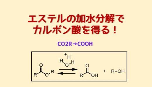 エステルの加水分解でカルボン酸を得る反応機構 塩酸や塩基の方法