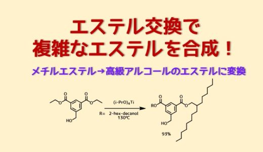 エステル交換反応によるエステルの合成