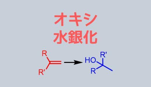 オキシ水銀化 アルケンやアルキンをアルコールに変換!
