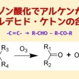 オゾン酸化でケトンとアルデヒドの合成