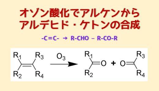オゾン酸化で二重結合をケトン・アルデヒドに変換!