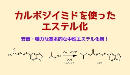 縮合剤を使ったエステル合成法ーDCC EDC