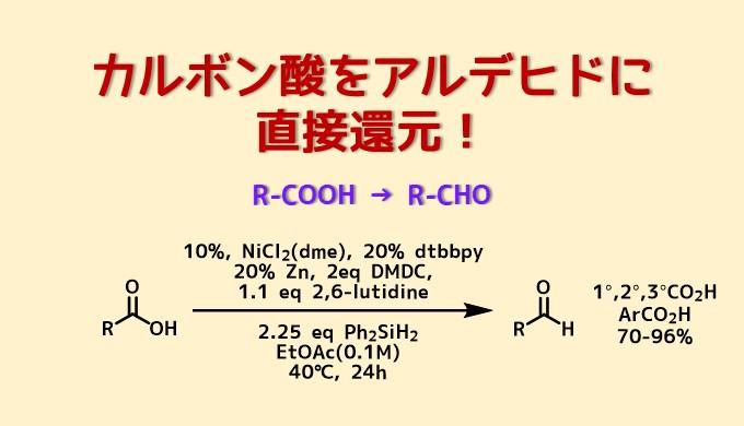 カルボン酸をアルデヒドに直接還元