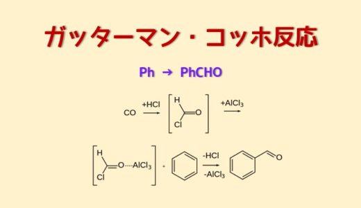 ガッターマン反応でフェノールのホルミル化 -アルデヒド合成