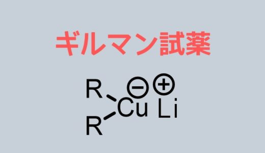有機銅化合物 -ギルマン試薬 を使ったアルキル化 ケトン合成