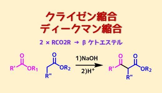 クライゼン縮合とディークマン縮合 酢酸エチルの縮合NaOMeを使う理由
