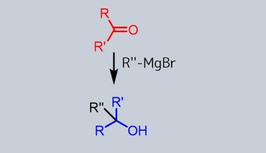 アルデヒド・ケトンに有機金属化合物への付加反応でアルコール合成
