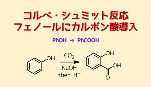 コルベ・シュミット反応 Kolbe Schmitt フェノールにカルボン酸導入