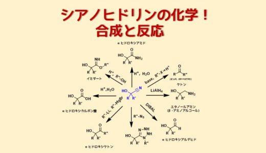 シアノヒドリンの化学!合成と反応 ケトンやカルボン酸合成!