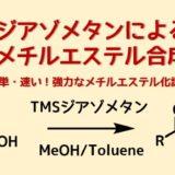 ジアゾメタンによるメチルエステル合成