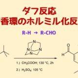 ダフ反応で芳香環のホルミル化反応
